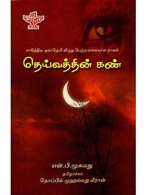 Devaithin Kannu in Tamil (Award Winning Novel)