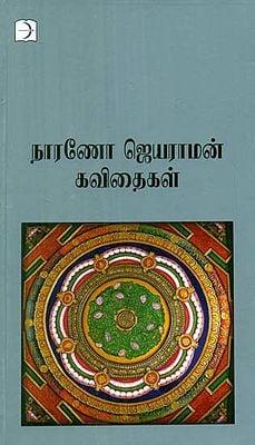 Narano Jeyaraman Poems (Tamil)