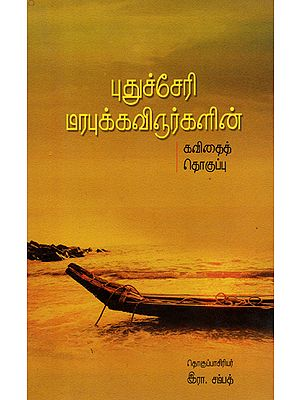 Puducherry Marabu Kavingnarkalin Kavithai Thokupu- An Anthology of 20th Century Traditional Poems of Pondicherry (Tamil)