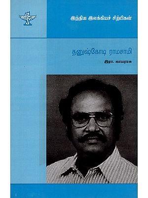 Danushkodi Ramasami- A Monograph in Tamil