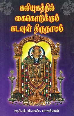 Kaliyugathil Kai Kodukkum Kadavul Thirunaamam (Tamil)