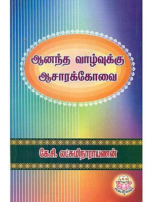 Aananda Vazhvukku Aacharakkovai (Tamil)