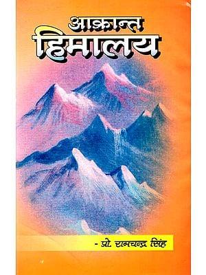 आक्रान्त हिमालय: Invasive Himalayas
