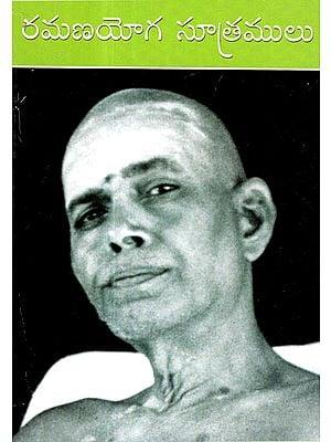 Ramana Yoga Sutralu (Telugu)