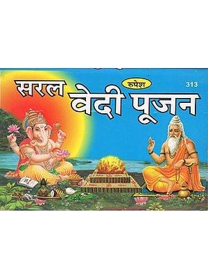 सरल वेदी पूजन - Saral Vedi Pujan