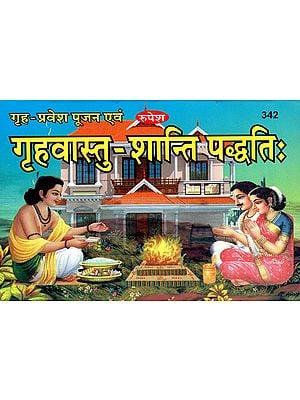 गृह-प्रवेश पूजन एवं गृहवास्तु-शान्ति-पद्धतिः - Griha Pravesha Pujan and Griha Vastu Shanti Paddhati