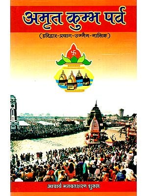 अमृत कुम्भ पर्व: Amrit Kumbha Parv (Haridwar, Ujjain, Prayag and Nasik)