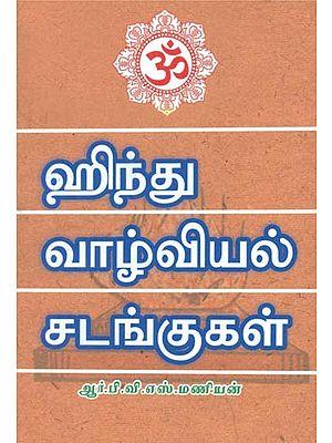 Hindu Vazhviyal Sadangugal (Tamil)