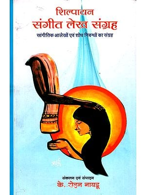 शिल्पायन संगीत लेख संग्रह: Shilpayan (A Collection of Music Articles and Essays)