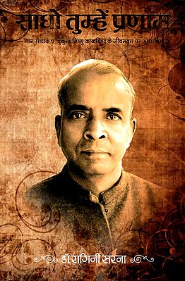 साधो तुम्हें प्रणाम: Life Story of Music Seeker- Pt. Mukund Vishnu Kalvint