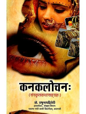 कनकलोचन: Kanaklochan (A Collection of Sanskrit Stories)