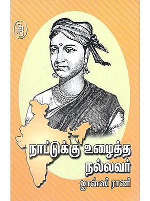 Naattukku Vuzhaitha Nallavar Jansi Rani (Tamil)