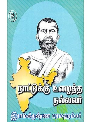 Ramakrishna Paramahamsar is a Good Man Who Worked for the Country (Tamil)