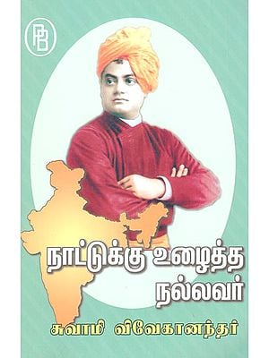 Swami Vivekananda is a Good Man Who Worked for the Country (Tamil)
