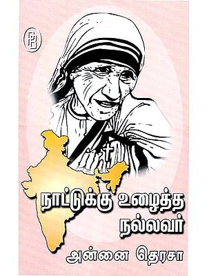 Mother Teresa is a Good Woman Who Worked for the Country (Tamil)