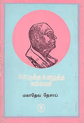 Mahadev Desai is a Good Man Who Worked for the Country (Tamil)