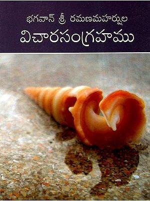Vichara Sangrhamu (Telugu)