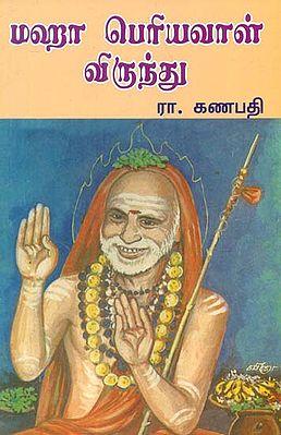 The Feast of Maha Periava- Kanchi Mahan (Tamil)