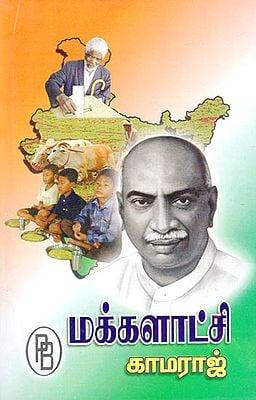 Makkalatchi Kamaraj (Tamil)