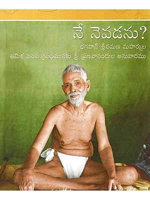Nenevadanu (Telugu)
