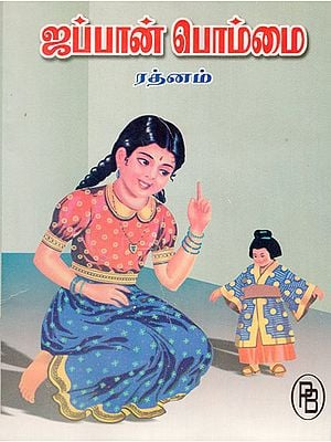 Toy from Japan (Tamil)