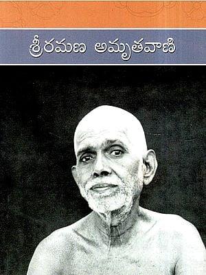 Sri Ramana Amritavani (Telugu)