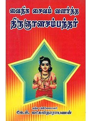 Vaideega Saivam Valartha Thirugnanasambandar (Tamil)