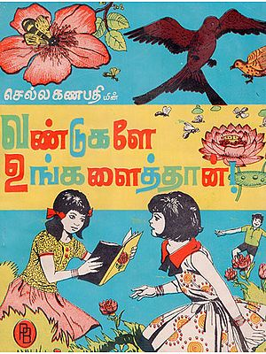 Calling the Honey Bees in Tamil (An Old and Rare Book)