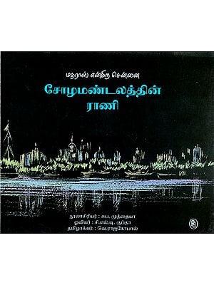Madras Alias Chennai Queen of Chola Regime (Tamil)