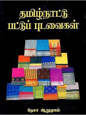 Silk Saree of Tamil Nadu (Tamil)