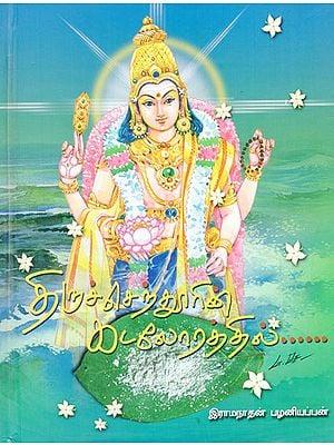 On the Sea Shores of Thiruchendur (Tamil)