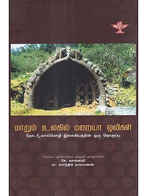 Maarum Ulagil Maraiyaa Oligal- A Collection of Toda oral Literature (Tamil)