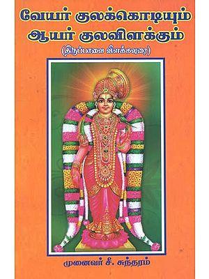 Yeyar Kulakkodiyum Aayar Kula Vilakkum (Tamil)
