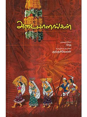 Adayalangal in Tamil (Novel)