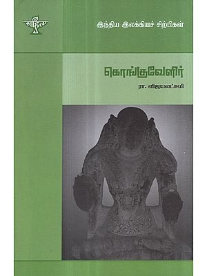 Konguvelir- A Monograph in Tamil