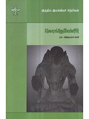 Konguvelir- A Monograph in Tamil