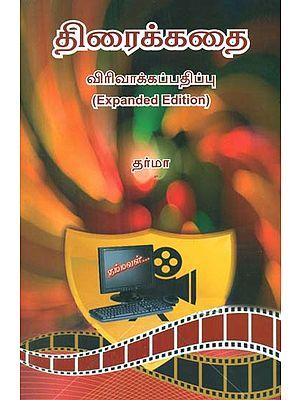 Thiraikadhai in Tamil (Expanded Edition)