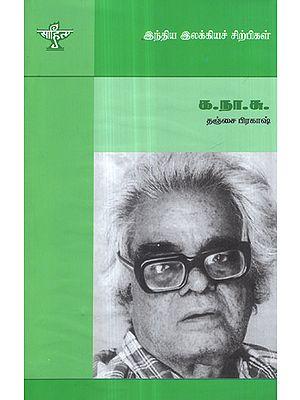Ka. Naa. Subramanyam- A Monograph in Tamil
