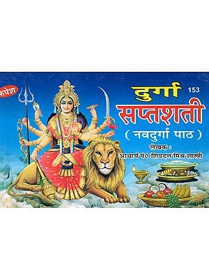 दुर्गा सप्तशती (नवदुर्गा पाठ) - Durga Saptshati