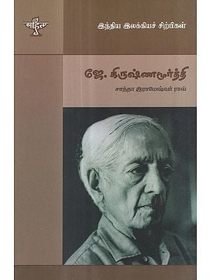 Jiddu Krishnamurthy- A Monograph in Tamil