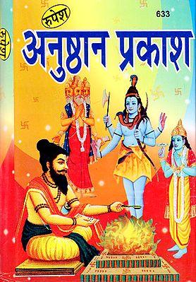 अनुष्ठान प्रकाश - Anushthana Prakasha