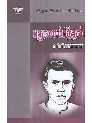 Puthumaippithan- A Monograph in Tamil