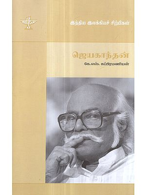 Jayakanthan- A Monograph in Tamil