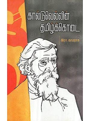 Caldwellin Tamizh Kodal- Seminar Papers (Tamil)
