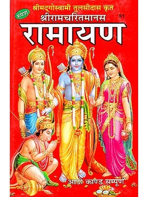 श्रीरामचरितमानस - Shri Ramcharit Manas (Translated By Jwala Prasad)