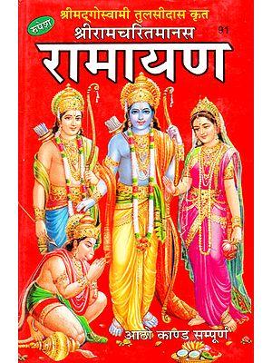 श्रीरामचरितमानस - Shri Ramcharit Manas (Translated By Jwala Prasad)