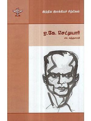 A. K. Chettiar- A Monograph in Tamil