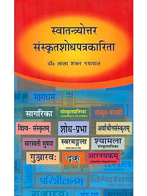 स्वातन्त्र्योत्तर संस्कृतशोधपत्रकारिता - Post Independence Sanskrit Research Journalism