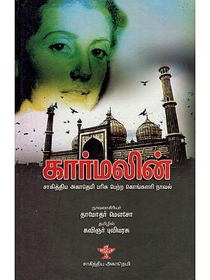 Karmalin in Tamil (Award Winning Novel)