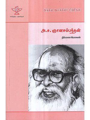 A. Sa. Gnanasambanthan- A Monograph in Tamil